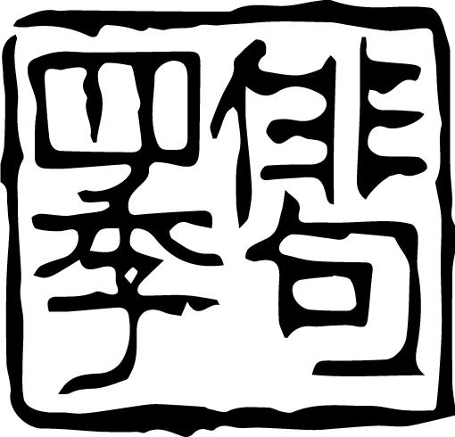 東京四季出版 ロゴ