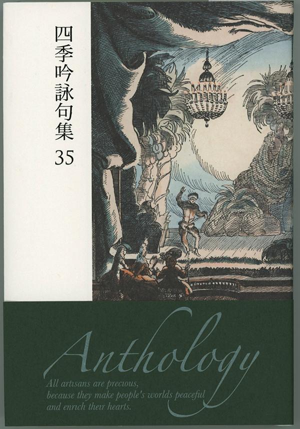 『四季吟詠句集』35