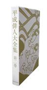 『平成俳人大全集』第二巻  南関東編(埼玉県・千葉県・神奈川県)