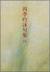 四季吟詠句集14