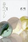 『春のページ』武  暁  歌集