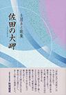 『佐田の大岬』土居さと歌集