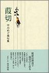 『葭切』中川めぐ美句集・凜シリーズ12