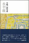 『水平線』中嶋三雄句集・凜シリーズ17