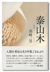 『泰山木』須﨑一男句集・凜シリーズ21