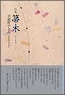 『箒木』宇留野ひとみ句集・凜シリーズ7