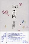 """『半音階』菊池悦子句集・凜シリーズ1 """"半音階"""""""
