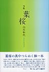『葉桜』山川和代句集・凜シリーズ4